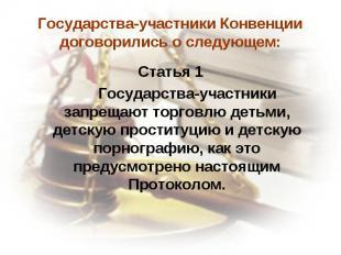 Государства-участники Конвенции договорились о следующем: Статья 1Государства-уч