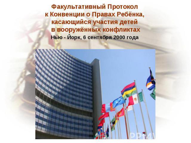 Факультативный Протокол к Конвенции о Правах Ребёнка, касающийся участия детей в вооружённых конфликтах