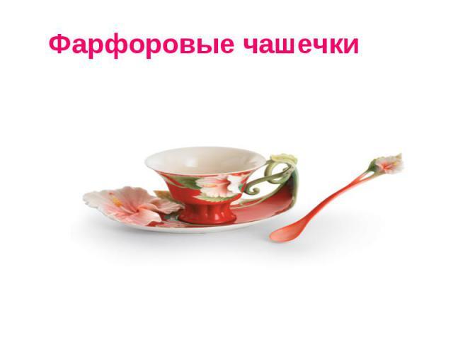 Фарфоровые чашечки