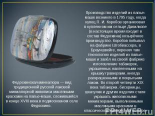 Федоскинская миниатюра — вид традиционной русской лаковой миниатюрной живописи м