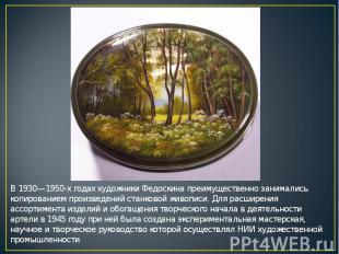 В 1930—1950-х годах художники Федоскина преимущественно занимались копированием