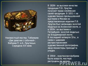 В 1828г. за высокое качество продукции П.В. Лукутин получает право клеймения сво