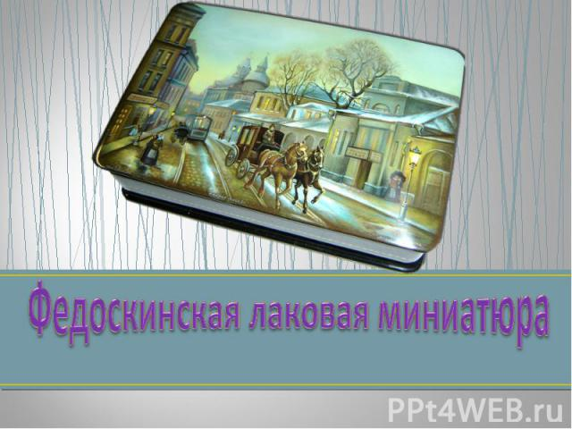Федоскинская лаковая миниатюра