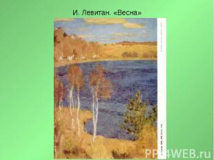 И. Левитан. «Весна»