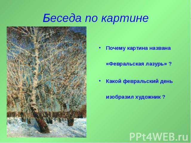 Беседа по картине Почему картина названа «Февральская лазурь» ?Какой февральский день изобразил художник ?