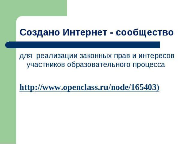 Создано Интернет - сообщество для реализации законных прав и интересов участников образовательного процессаhttp://www.openclass.ru/node/165403)