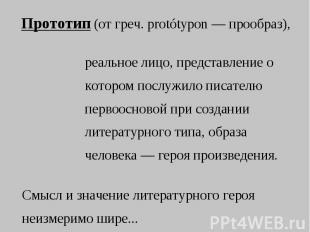 Прототип (от греч. protótypon — прообраз), реальное лицо, представление о которо