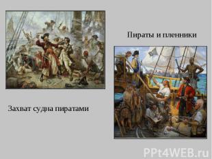 Пираты и пленники Захват судна пиратами