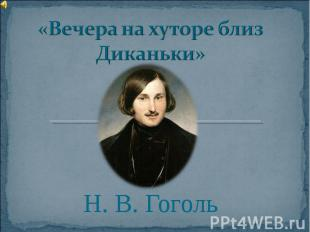 «Вечера на хуторе близ Диканьки» Н. В. Гоголь