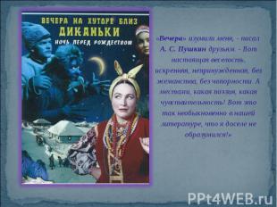«Вечера» изумили меня, - писал А. С. Пушкин друзьям. - Вот настоящая веселость,