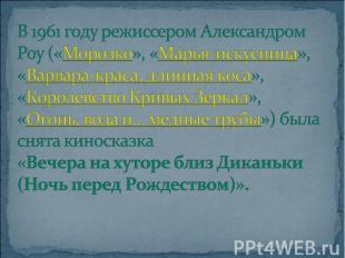 В 1961 году режиссером Александром Роу («Морозко», «Марья-искусница», «Варвара-к