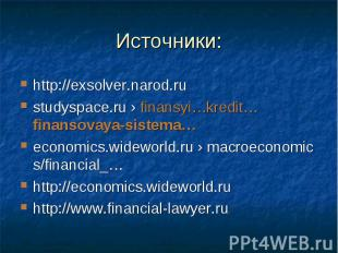 Источники: http://exsolver.narod.rustudyspace.ru›finansyi…kredit…finansovaya-s