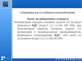 Сохраненные для АУ особенности налогообложения Налог на добавленную стоимостьБез