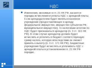 НДС Изменения, вносимые в гл. 21 НК РФ, касаются порядка исчисления и уплаты НДС