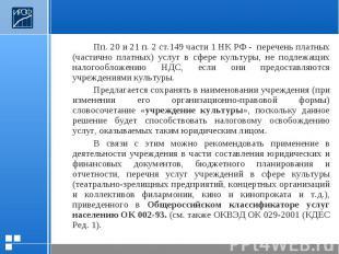 Пп. 20 и 21 п. 2 ст.149 части 1 НК РФ - перечень платных (частично платных) услу