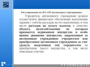 Регулирование по ФЗ «Об автономных учреждениях»Учредитель автономного учреждения