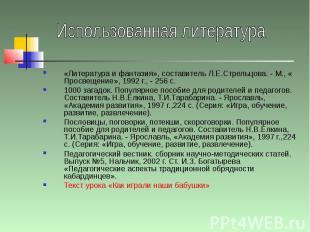 Использованная литература «Литература и фантазия», составитель Л.Е.Стрельцова. -