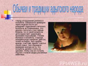 Обычаи и традиции адыгского народа Обряд укладывания ребенка в колыбель совершал