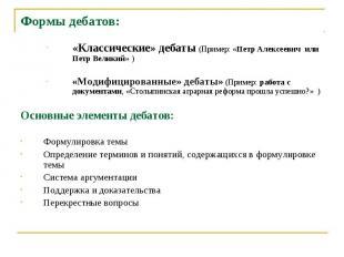 Формы дебатов: «Классические» дебаты (Пример: «Петр Алексеевич или Петр Великий»