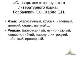 «Словарь эпитетов русского литературного языка» Горбачевич К.С., Хабло Е.П. Язык