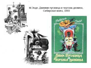 М.Энде, Джимми пуговица и чертова дюжина, Сибирская книга, 1993
