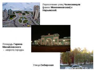 Пересечение улиц Челюскинцев (ранее Межениновская) и Нарымской.Площадь Гарина-Ми