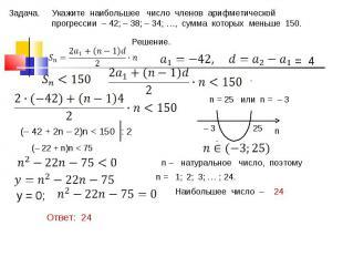 Укажите наибольшее число членов арифметической прогрессии – 42; – 38; – 34; …, с