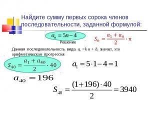 Найдите сумму первых сорока членов последовательности, заданной формулой: Данная