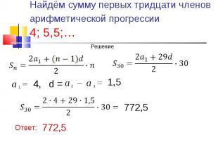 Найдём сумму первых тридцати членов арифметической прогрессии 4; 5,5;…