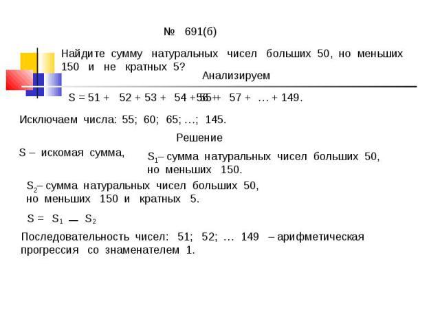 Найдите сумму натуральных чисел больших 50, но меньших150 и не кратных 5?