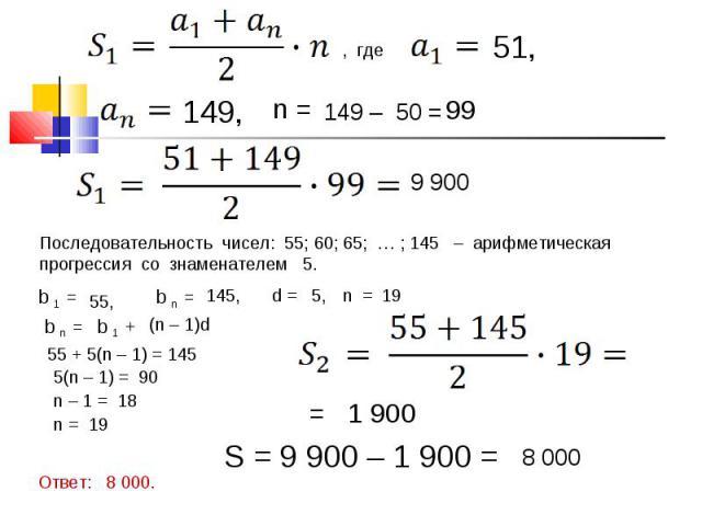 Последовательность чисел: 55; 60; 65; … ; 145 – арифметическаяпрогрессия со знаменателем 5.