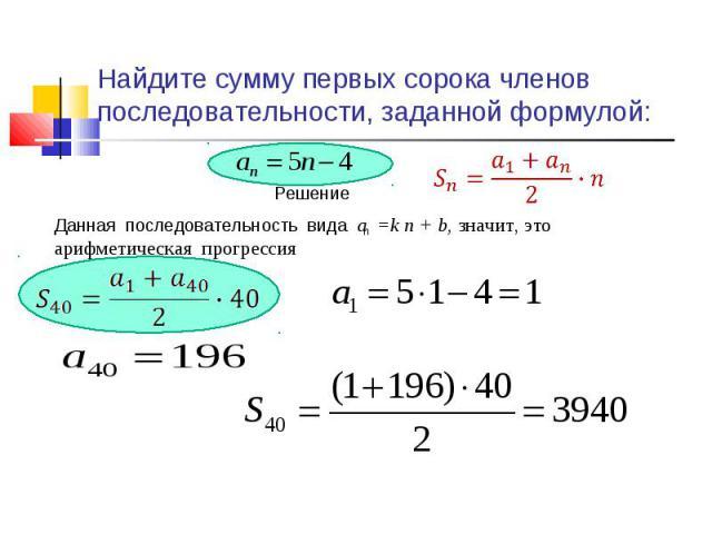 Найдите сумму первых сорока членов последовательности, заданной формулой: Данная последовательность вида a =k n + b, значит, это арифметическая прогрессия