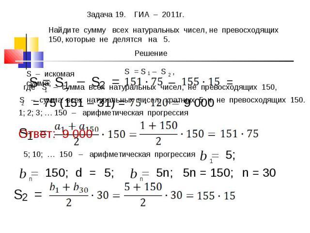 Задача 19. ГИА – 2011г. Найдите сумму всех натуральных чисел, не превосходящих 150, которые не делятся на 5.