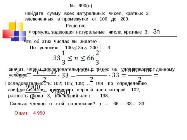 Найдите сумму всех натуральных чисел, кратных 3,заключенных в промежутке от 100 до 200.Формула, задающая натуральные числа кратные 3: