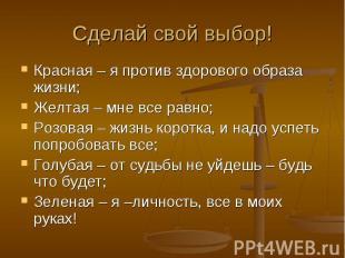 Сделай свой выбор! Красная – я против здорового образа жизни;Желтая – мне все ра
