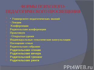 Формы ПСИХОЛОГО-ПЕДАГОГИЧЕСКОГО ПРОСВЕЩЕНИЯ ·Университет педагогических знаний·
