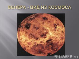 ВЕНЕРА - ВИД ИЗ КОСМОСА