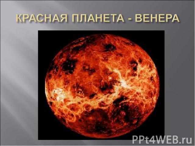 КРАСНАЯ ПЛАНЕТА - ВЕНЕРА