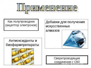 Применение Как полупроводник (акцептор электронов) Добавки для получения искусст