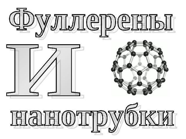 Фуллерены и нанотрубки