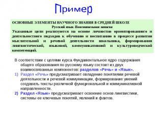 ПримерОСНОВНЫЕ ЭЛЕМЕНТЫ НАУЧНОГО ЗНАНИЯ В СРЕДНЕЙ ШКОЛЕРусский язык Пояснительна