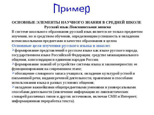ПримерОСНОВНЫЕ ЭЛЕМЕНТЫ НАУЧНОГО ЗНАНИЯ В СРЕДНЕЙ ШКОЛЕРусский язык Пояснительная запискаВ системе школьного образования русский язык является не только предметом изучения, но и средством обучения, определяющим успешность в овладении всеми школьными…