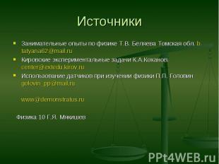 Источники Занимательные опыты по физике Т.В. Беляева Томская обл. b.tatyana62@ma
