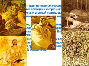 """Илмаринен - один из главных героев """"К"""", верный и неизменный помощник и соратник"""