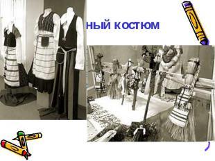 Народный костюм . В традиционной одежде преобладали северорусские формы. Вышивка
