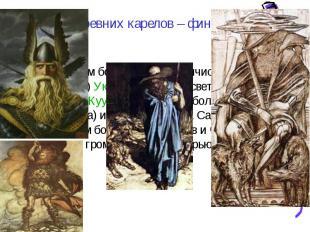 Боги древних карелов – финнов. К финским богам Кастрен причисляет: 1) Юмала, 2)