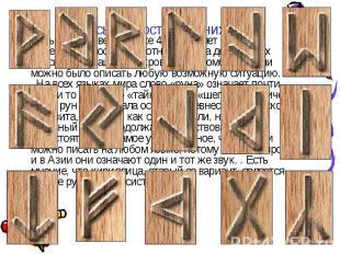 Письменность древних. Руны были известны уже 4 тысячи лет назад, их вырезали из