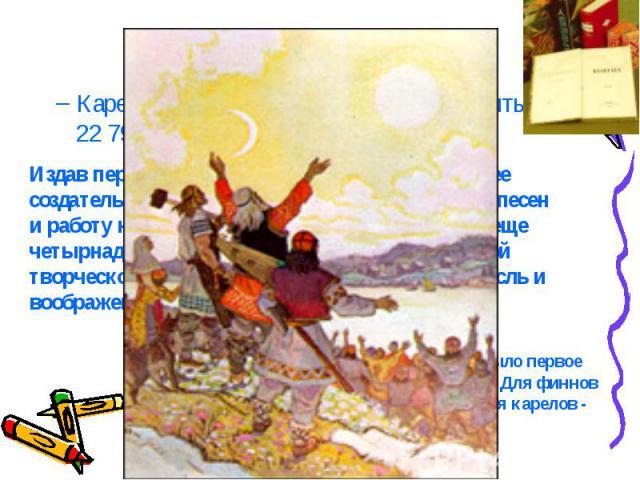 Калевала Карело-финский эпос «Калевала» насчитывает 22 795 стихов.Издав первую версию