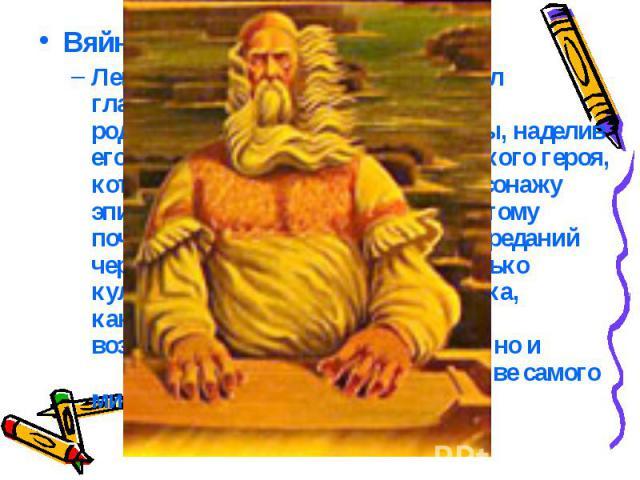 Вяйнямейнен - главный герой Леннрот вполне обоснованно сделал главным героем и своеобразным родоначальником народа Калевалы, наделив его всеми теми признаками эпического героя, которые принадлежат ему как персонажу эпических рун, и присовокупив к эт…