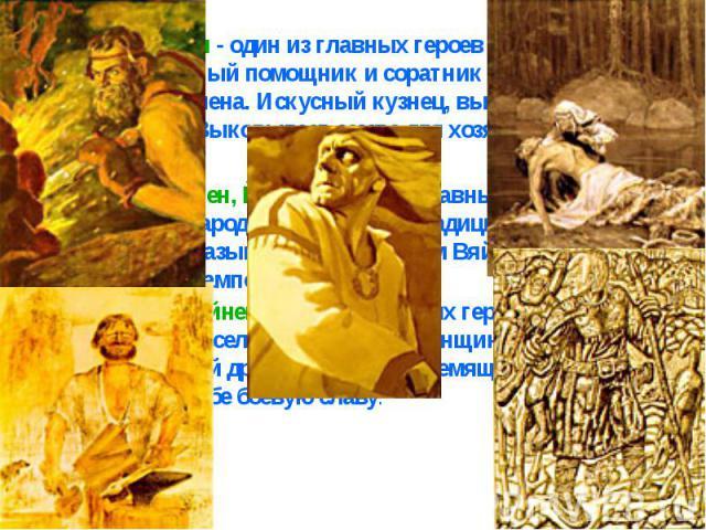 Илмаринен - один из главных героев